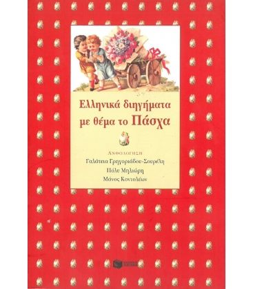 Ελληνικά διηγήματα με θέμα το Πάσχα