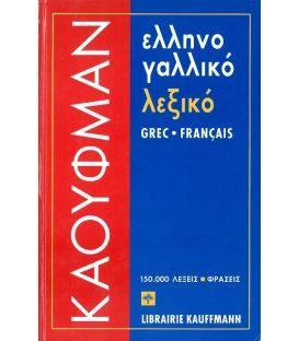 Ελληνο-γαλλικό λεξικό Grec-Francais