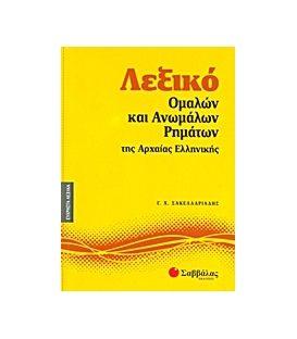 Λεξικό ομαλών και ανωμάλων ρημάτων της αρχαίας ελληνικής
