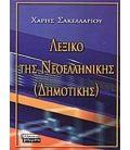 Λεξικό της νεοελληνικής Δημοτικής