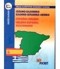 Ισπανο-ελληνικό Ελληνο-ισπανικό λεξικό Νέο Pocket