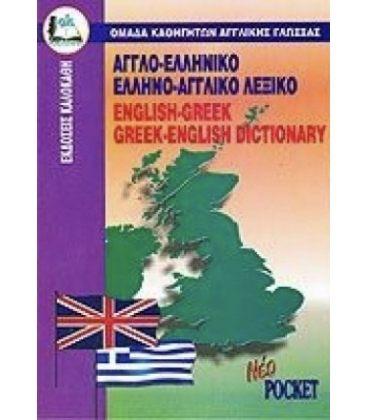 Αγγλο-ελληνικό Ελληνο-αγγλικό λεξικό Νέο Pocket
