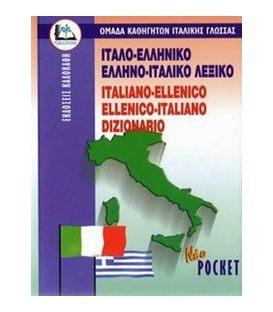 Ιταλο-ελληνικό ελληνο-ιταλικό λεξικό Italiano Νέο Pocket