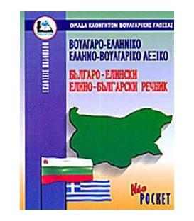 Βουλγαρο-ελληνικό Ελληνο-βουλγαρικό λεξικό Νέο Pocket