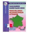 Γαλλο-ελληνικό Ελληνο-γαλλικό λεξικό Νέο Pocket