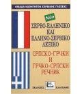 Νέο Σερβο-ελληνικό και Ελληνο-σερβικό λεξικό