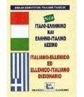 Νέο Ιταλο-ελληνικό και Ελληνο-ιταλικό λεξικό Italiano-Ellenico ed Ellenico-Italiano Dizionario