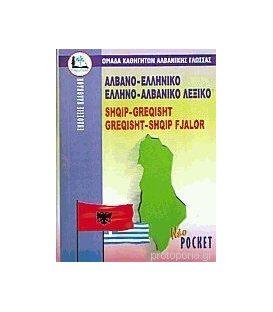 Αλβανο-Ελληνικό Ελληνο-Αλβανικό λεξικό Νέο Pocket