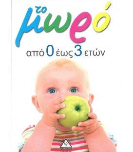 Το μωρό από 0 έως 3 ετών