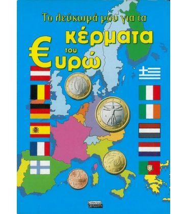 Το λεύκωμά μου για τα κέρματα του ευρώ