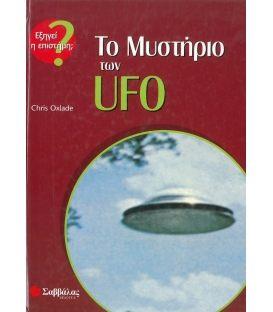 Το μυστήριο των UFO