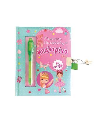 Μυστικό Ημερολόγιο για Μπαλαρίνα κ Στυλό