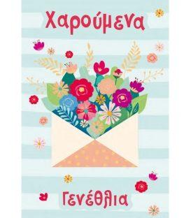 Καρτα 3D Alta Karta Χαρούμενα Γενέθλιια Λουλουδια