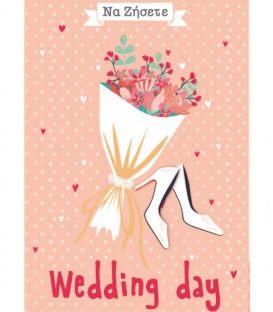 Καρτα 3D Alta Karta Wedding day Να ζησετε