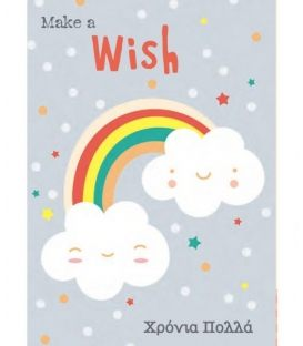 Καρτα 3D Alta Karta Make a wish Rainbow