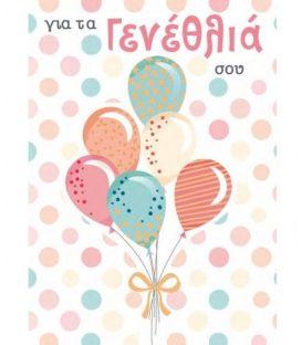Καρτα 3D Alta Karta Για τα Γενέθλια Μπαλόνια
