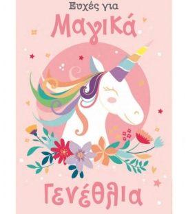 Καρτα 3D Alta Karta Μαγικά Γενέθλια