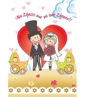 Καρτα Alta Karta Να ζήσετε Γάμος Βαπτ