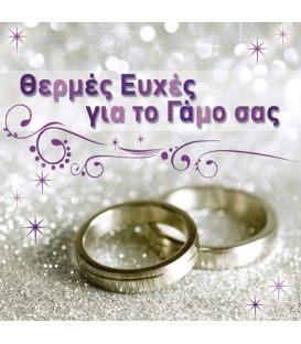 Καρτα 3D Alta Karta Θερμές Ευχες για το Γάμο