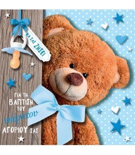 Καρτα 3D Alta Karta Να σας ζήσει Αρκουδάκι Γαλάζιο