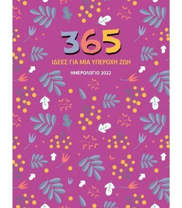 2022 365 ιδέες για μια υπέροχη ζωή