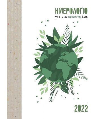 2022 Πράσινη ζωή