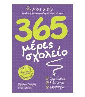 ΗΜΕΡΟΛΟΓΙΟ 2021-2022: 365 ΜΕΡΕΣ ΣΧΟΛΕΙΟ
