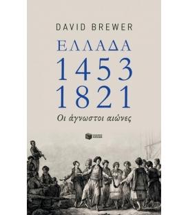 ΕΛΛΑΔΑ 1453 1821