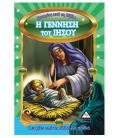 Η γέννηση του Ιησού