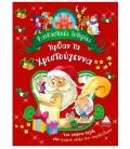 Ήρθαν τα Χριστούγεννα - Φανταστικές Ιστορίες