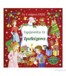 Περιμένοντας τα Χριστούγεννα - με 6 υπέροχα ΠΑΖΛ!