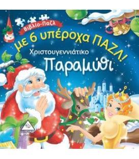 Χριστουγεννιάτικο παραμύθι (με 6 υπέροχα παζλ)