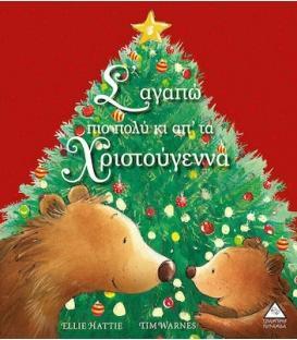 Σαγαπώ πιο πολύ κι απτα Χριστούγεννα