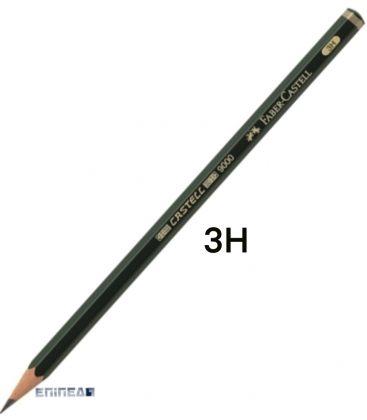 Μολύβι Σχεδίου 3Η Faber Castell 9000