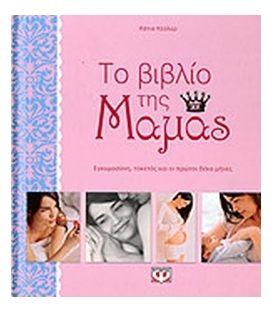Το Βιβλίο της Μαμας ΕΓΚΥΜΟΣΥΝΗ, ΤΟΚΕΤΟΣ ΚΑΙ ΟΙ ΠΡΩΤΟΙ ΔΕΚΑ ΜΗΝΕΣ