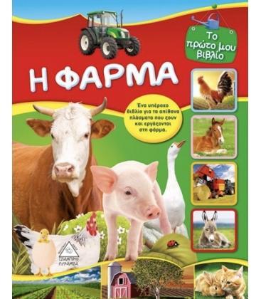 Η φάρμα - Το πρώτο μου βιβλίο