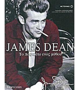 James Dean. Το πορτραίτο ενός μύθου