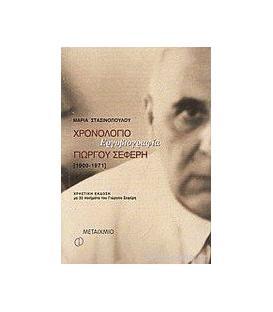 Χρονολόγιο Εργοβιογραφία Γιώργου Σεφέρη 1900-1971 DVD