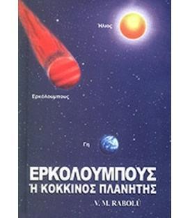 Ερκολούμπους ή Κόκκινος πλανήτης
