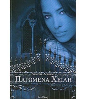 Παγωμένα χείλη Vampire Academy Βιβλίο 2