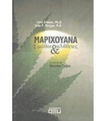 Μαριχουάνα: Μύθοι και αλήθειες