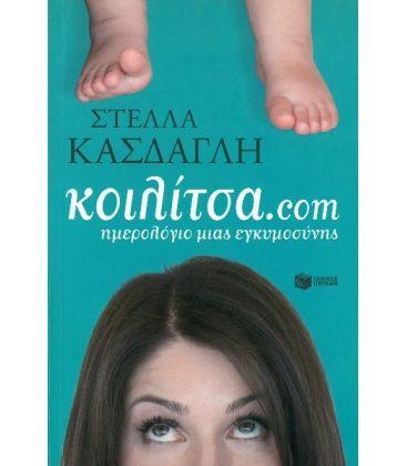Κοιλίτσα.com, Ημερολόγιο μιας εγκυμοσύνης