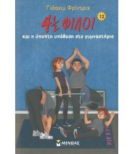 4 ½ φίλοι και η ύποπτη υπόθεση στο γυμναστήριο 12