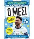Ο Μέσι τα σπάει - Αστέρια του Ποδοσφαίρου