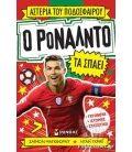 Ο Ρονάλντο τα σπάει - Αστέρια του Ποδοσφαίρου