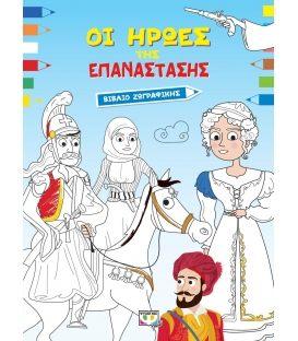 Οι ήρωες της επανάστασης βιβλίο ζωγραφικής