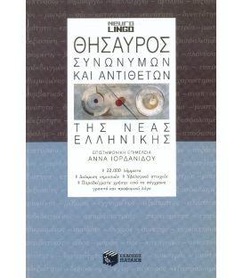 Θησαυρός συνωνύμων και αντιθέτων νεας Ελληνικής
