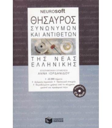 Θησαυρός συνωνύμων και αντιθέτων νεας Ελληνικής με CD