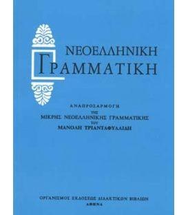 Νεοελληνική Γραμματική