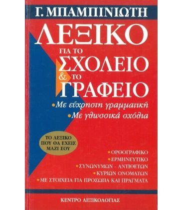 Λεξικό για το Σχολείο και το Γραφείο